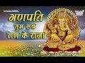 Top गणेश भजन   गणपति तुम सब गण के राजा   Ganpati Special Song   by Ganesh Pathak