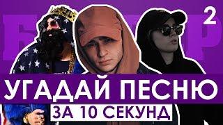 GTS | Угадай песню за 10 секунд | Песни блогеров №2 | Лиззка, Джарахов, Big Russian Boss и другие