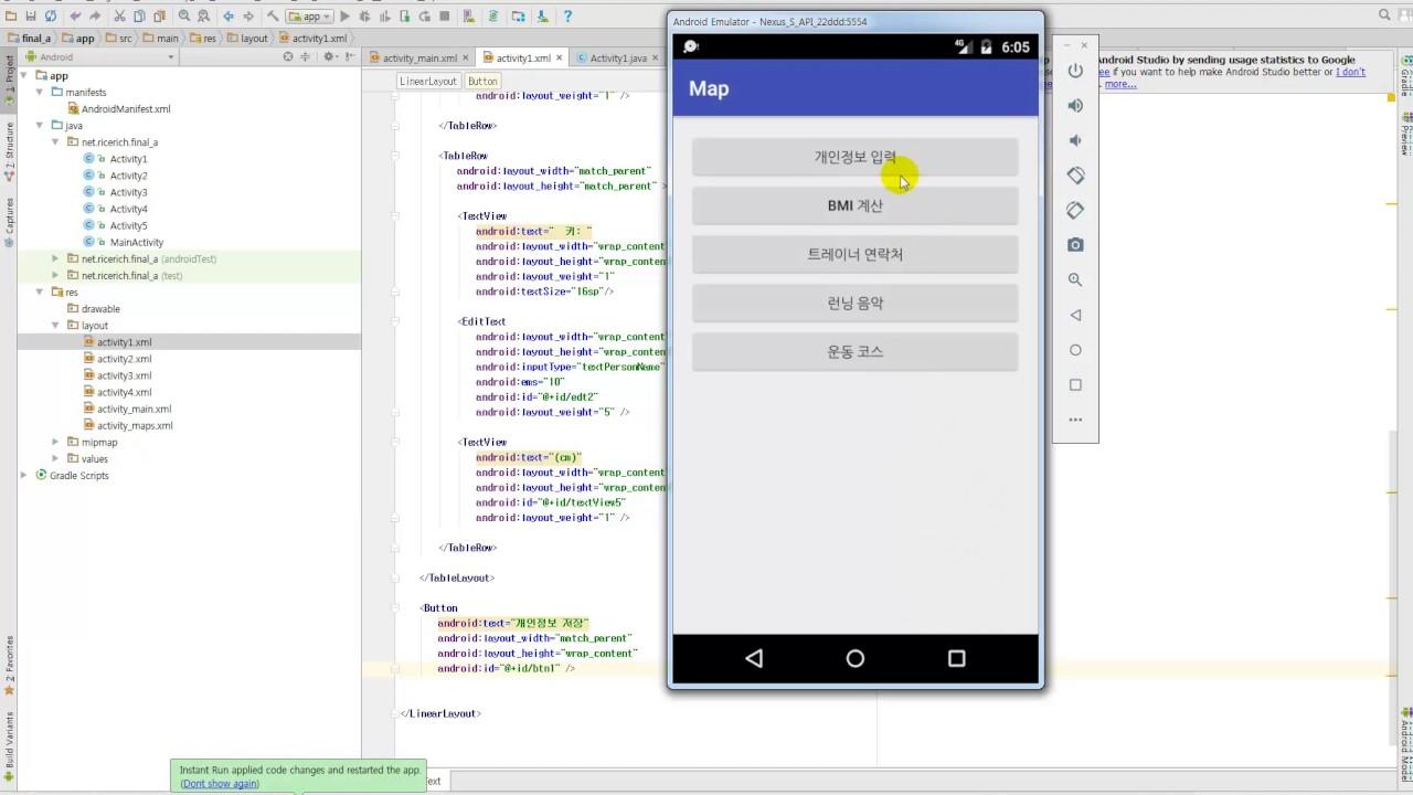 mobile programming final exam A - 2
