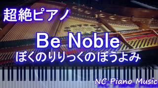 【超絶ピアノ】「Be Noble」 ぼくのりりっくのぼうよみ (映画『3月のライオン』前編主題歌) 【フル full】