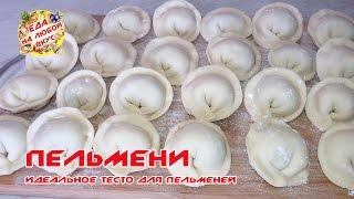 ТЕСТО ДЛЯ ПЕЛЬМЕНЕЙ РЕЦЕПТ | Домашние вкусные пельмешки))