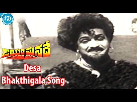 Desa Bhakthigala Song - Jayam Manade Movie Songs - Ghantasala  Songs, NTR, Anjali Devi