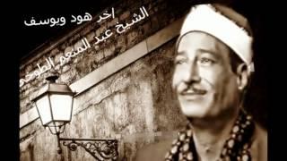 هود ويوسف الشيخ عبد المنعم الطوخي