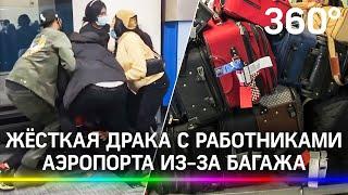 Драка из-за размера ручной клади в аэропорту попала на видео