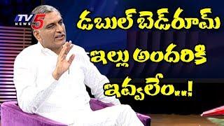 డబుల్ బెడ్రూమ్ ఇల్లు అందరికి ఇవ్వలేము | Minister Harish Rao About Double Bedroom Houses | TV5 News