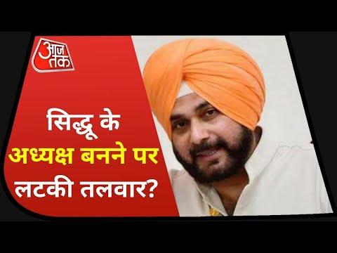 Punjab Politics: नहीं थम रही Sidhu-Captain की तकरार, क्या सिद्धू बनेंगे पंजाब कांग्रेस के आलाकमान?