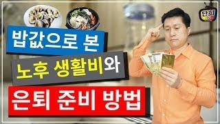 밥값으로 본 부부 노후 생활비와 현실적인 은퇴준비 방법은?