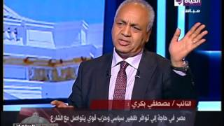 """بالفيديو.. مصطفى بكرى: """"الدولة لازم تعمل حزب يوصل مشكلات المواطنين للرئيس"""""""