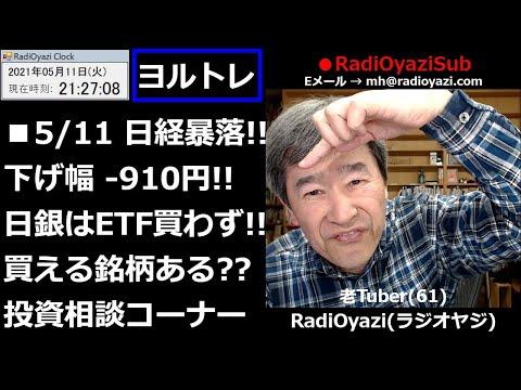 ラジオヤジ