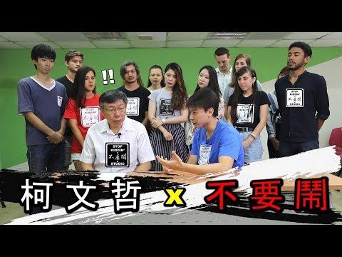 各國老外不要鬧柯文哲市長: Foreigners Interview Mayor of Taipei
