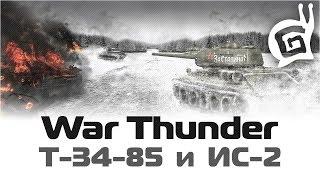 Т-34-85 и ИС-2 АБ War Thunder