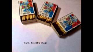 Как сделать гранату из спичек(, 2014-11-23T08:09:01.000Z)