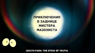 ПРИКЛЮЧЕНИЯ В ЗАДНИЦЕ МИСТЕРА МАЗОХИСТА (South Park: The Stick of Truth)