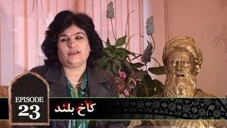 Kakhe Boland - Episode 23 / کاخ بلند  - قسمت بیست و سوم