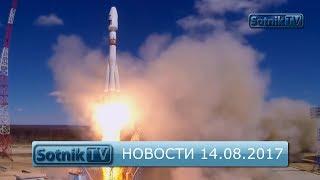 НОВОСТИ. ИНФОРМАЦИОННЫЙ ВЫПУСК 18.08.2017