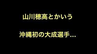 山川穂高とかいう沖縄初の大成選手… 山川以外はアカン 大嶺! 又吉! 伊...