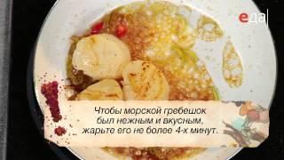 Морской гребешок с соусом(Красивая подача. Серия 8. Рецепты и видео на сайте http://tveda.ru/, 2013-01-01T14:03:47.000Z)