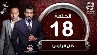 ظل الرئيس hd الحلقة 18 الثامنة عشر بطولة ياسر جلال
