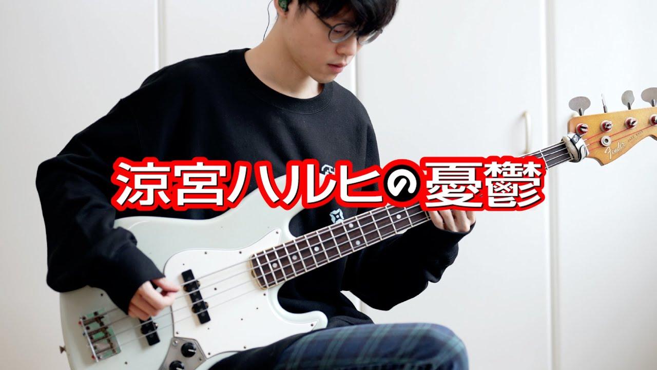God knows... ''The Melancholy of Haruhi Suzumiya'' 【涼宮ハルヒの憂鬱】Bass Cover ベース弾いてみた