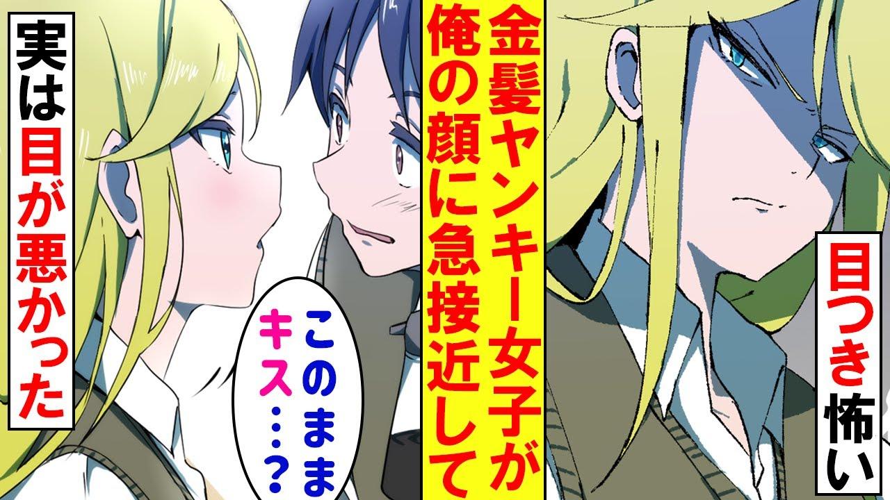 【漫画】目つきが怖い金髪ヤンキー女が俺にキスする寸前まで急接近「唇がち、近い」→実は目が悪く眼鏡が買えない貧乏女子だった