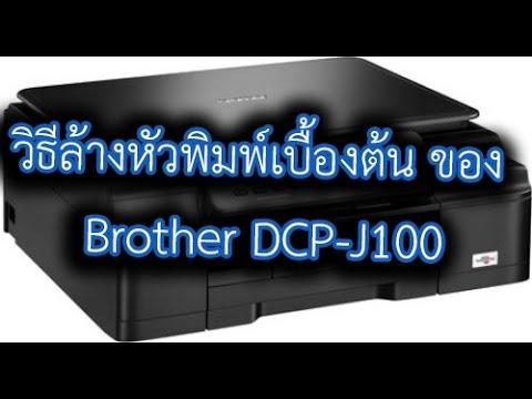 """วิธีล้างหัวพิมพ์เบื้องต้น ของ Brother DCP-J100 """"TEACHER ROMDON"""""""