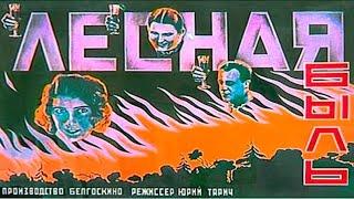 ЛЕСНАЯ БЫЛЬ 1926 Фильм Лесная быль немое кино