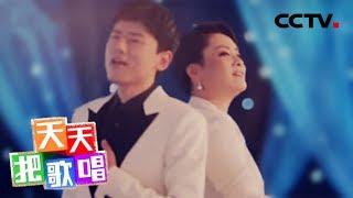 《天天把歌唱》 20171129 | CCTV综艺