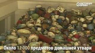 В музее концлагеря Освенцим нашли драгоценности