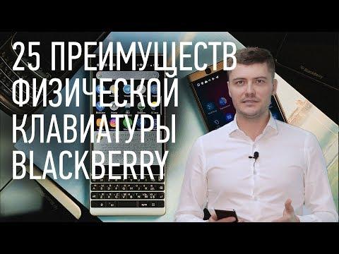 25 преимуществ физической клавиатуры BlackBerry
