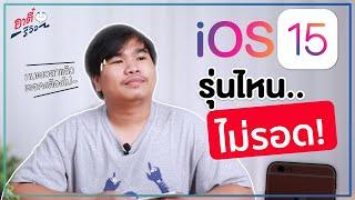 iPhone รุ่นไหน จะไม่ได้ไปต่อ iOS 15? iPhone 6s ยังจะรอดมั้ย? | อาตี๋รีวิว EP.628