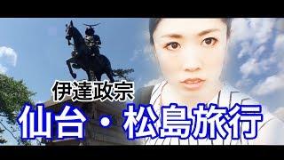 皆さん夏休みの計画はいかがでしょうか?仙台・松島旅行、おすすめです...