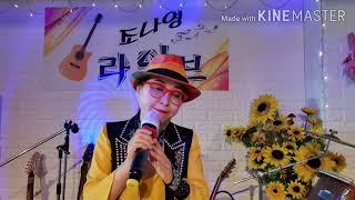 소녀와가로등/진미령/별,밤 라이브/조나영/울산노래교실/…