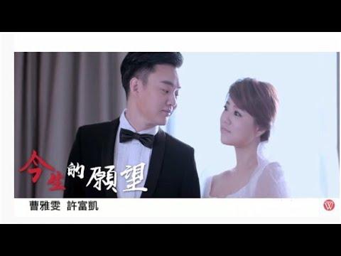 曹雅雯&許富凱《今生的願望》官方 MV (民視嫁妝片頭曲)