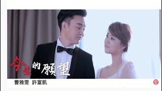 【大首播】曹雅雯.許富凱「今生的願望」官方完整版 MV
