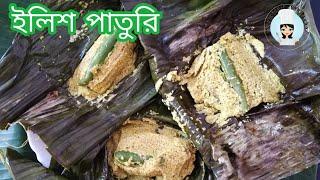 Ilish Macher Paturi (ইলিশ পাতুরি) - Hilsa Steamed In Banana Leaf (step by step)