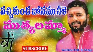 Pachi Kunda Bonam Neeke Muthyalamma Hit Dj Song || Telangana Folk Songs || Folk Dj Songs