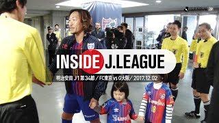 2017年12月2日に味の素スタジアムで行われた明治安田生命J1リーグ第34...