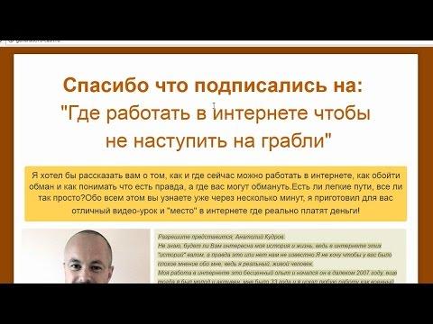 Анатолий Кудров и липовый обзор сервиса B-KOIL. Честный отзыв.