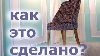 Стул, полу-кресло. Этапы изготовления.