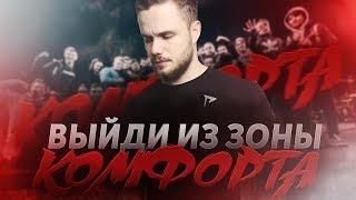 Игорь Войтенко - Выйди Из Зоны Комфорта (Мотивация)