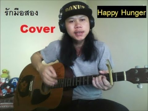 Bedroom Audio - รักมือสอง [Acoustic Cover Guitar+Vocal]By Happy Hunger