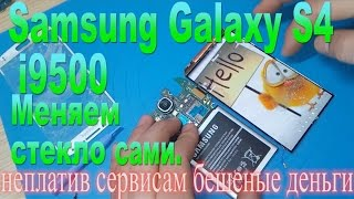 Замена стекла и всего корпуса Samsung S4 i9500-Replacing glass & whole case on the Samsung S4 i9500