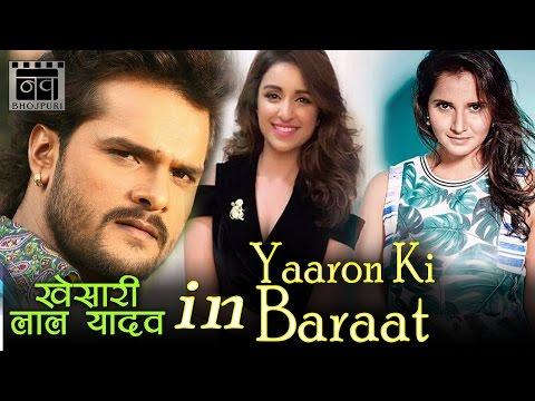 Khesari Lal Yadav के गानो पर झूमि Sania Mirza और Parineeti Chopra | Yaaron Ki Baraat | Nav Bhojpuri