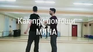 Клубные танцы для парней. Упражнение с мячом.