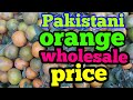 How to preaching  orange in pakistan bulk rate  wholesale  price all in world best rate contact  me