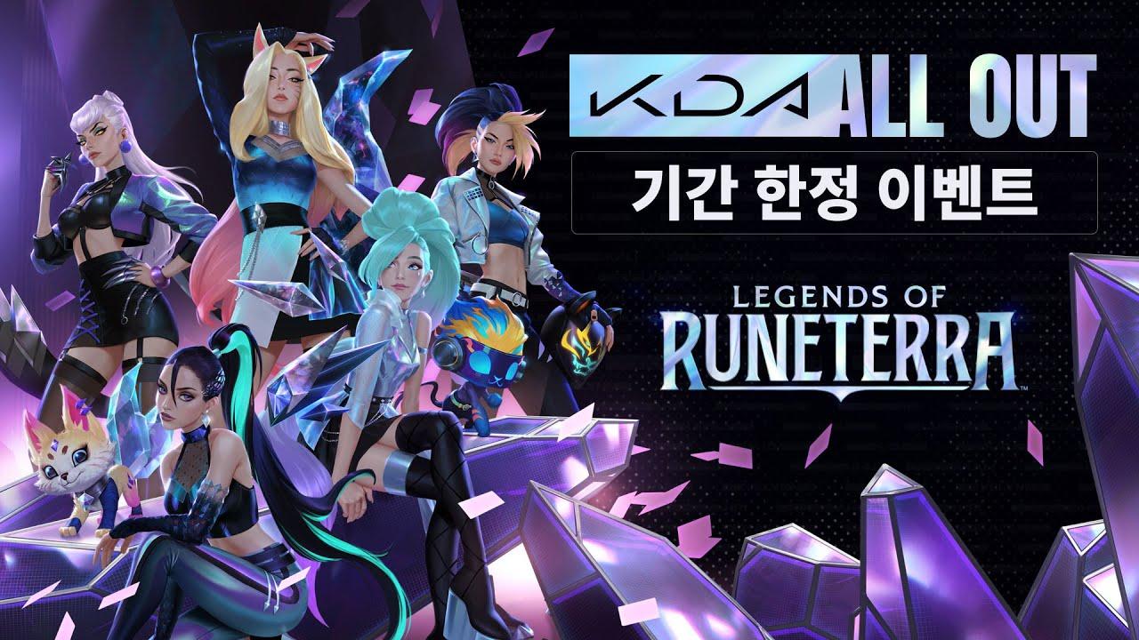K/DA ALL OUT | 이벤트 트레일러 – 레전드 오브 룬테라