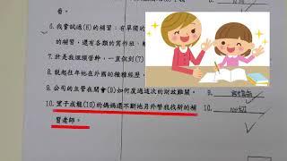 Publication Date: 2020-04-20 | Video Title: [聖嘉勒小學] 呈分試中文卷出題趨勢+溫習方法+搶分技巧(P