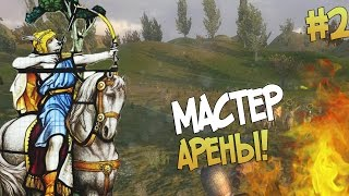 Mount and Blade: Prophesy of Pendor - МАСТЕР АРЕНЫ! #2
