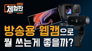 방송용 웹캠으로 뭘 쓰는게 좋을까?