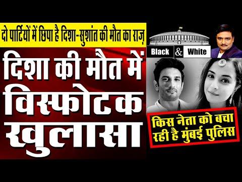 Explosive Expose on Disha Case | Dr. Manish Kumar | Black And White | Capital TV